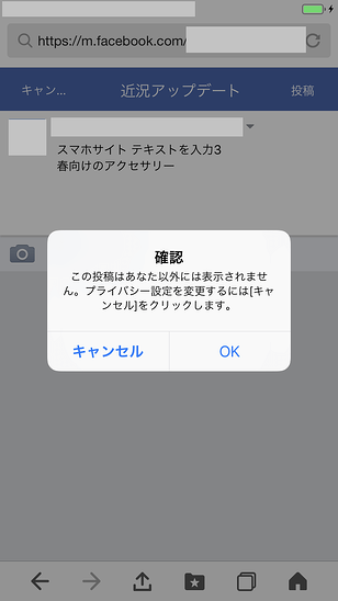 faceboookのスマホサイトでは下書きできない