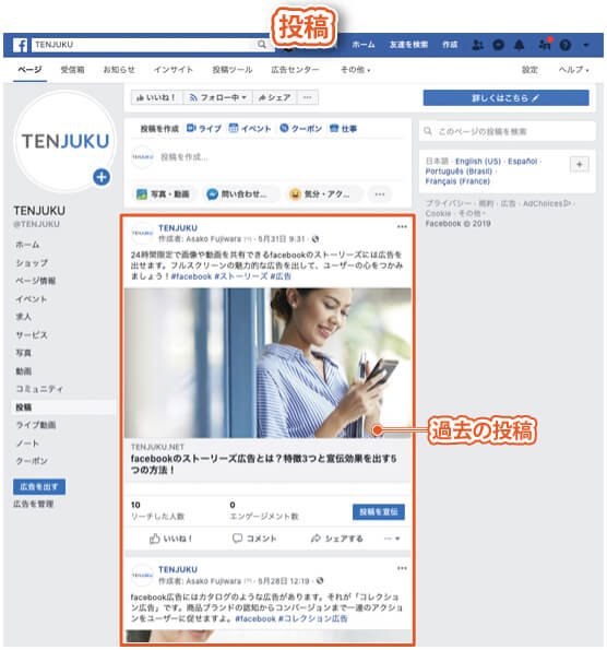 Facebookページのタブの種類|投稿タブ