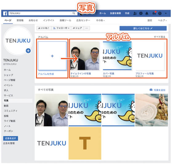 Facebookページのタブの種類|アルバムタブ