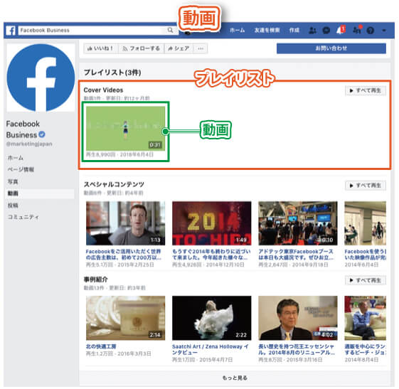 Facebookページのタブの種類|動画タブ1
