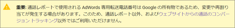 adwords公式ヘルプ重要事項
