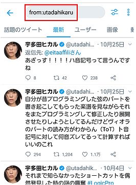Twitter検索コマンドfrom
